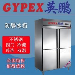 天津冶金厂304不锈钢防爆冰箱, 用于石油化工、冶金、医药、纺织、食品、生物工程、制药、仓库、