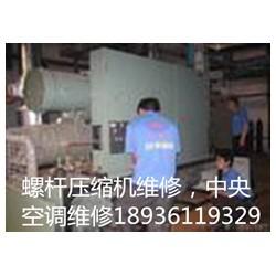 太仓中央空调,冷水机组,螺杆压缩机维修保