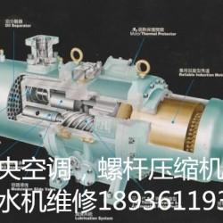 开利螺杆压缩机风冷热泵机组冷水机维修保养