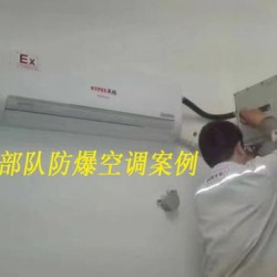 化工厂防爆空调/天津防爆空调