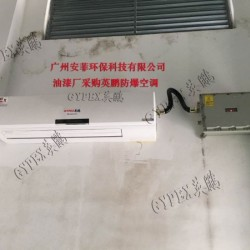 工业防爆空调/湖南防爆空调