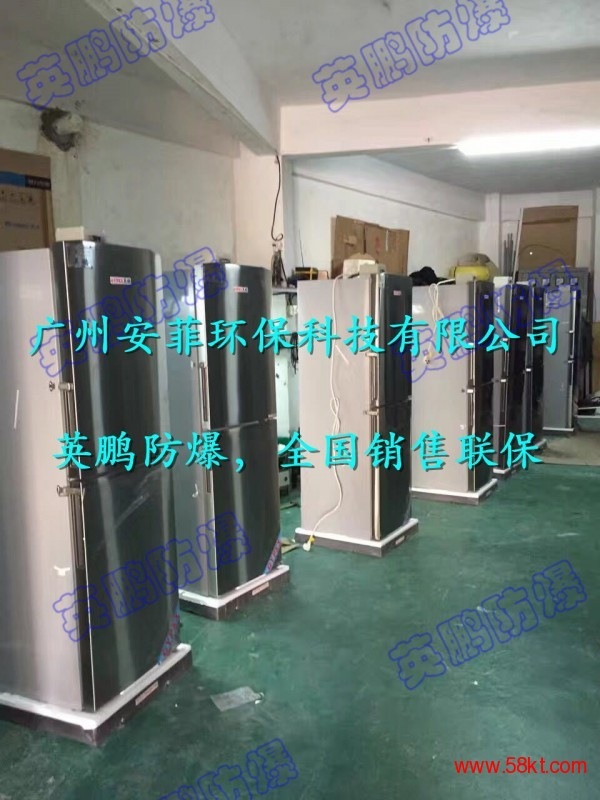 化工厂防爆冰箱/河北防爆冰箱