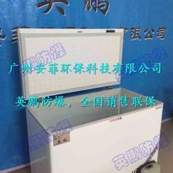 实验室卧式防爆冰箱/山东防爆卧式冰箱