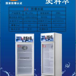 广州市钢化玻璃门防爆冰箱BL-200 爱