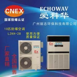 广州市柜式防爆空调LZKH-28 爱科华