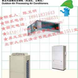 易龙直膨式分体变频空调机组