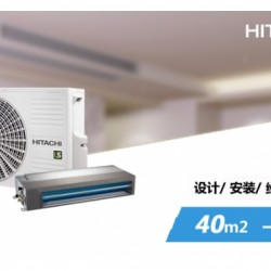 安庆家用中央空调, 内机超薄