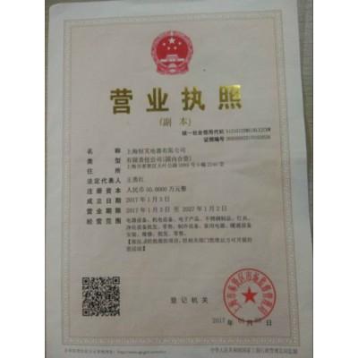 上海闵余电器有限公司