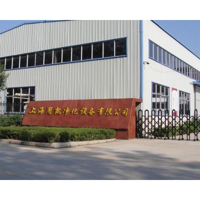 上海用凯净化设备有限公司
