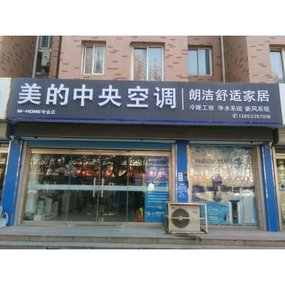 临淄区辛店朗洁环保设备经销处
