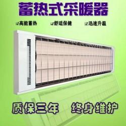 九源 蓄热式电采暖器 高温瑜伽加热设备, 升温快 散热广