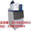 浩博300公斤产量片冰机