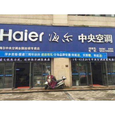 萍乡市准福商贸有限公司