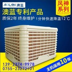 澳蓝环保空调 冷风机 蒸发式冷气机设备, 通风,降温,增氧,除异味