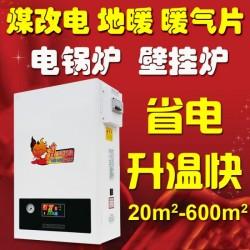 智能防潮电锅炉 真正健康的电采暖炉, 壁挂取暖 不占有室内空间 温度适宜