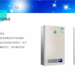 复合能纳米电采暖炉  节能省电舒适环保