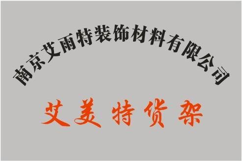 南京艾美特货架销售部