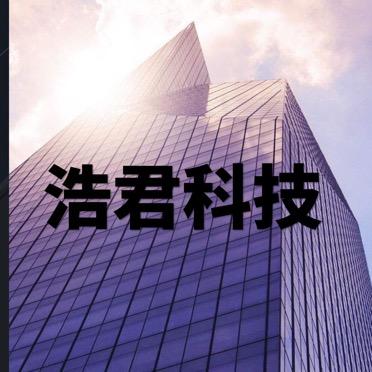 黑龙江省浩君科技有限公司