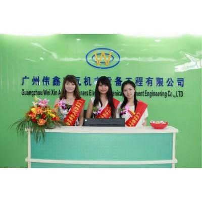 广州伟鑫冷气机电设备工程有限公司