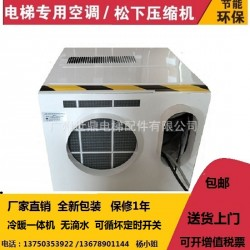 一体式无水空调 电梯专用空调 冷暖一体