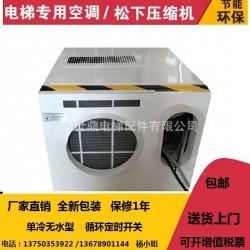 电梯空调 1匹单冷 电梯轿厢专用无水空调