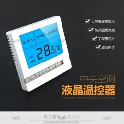风机盘管温控器 温控开关 两年质保, 智能线控,液晶大屏,操作简单,环保材料。