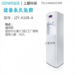 浩泽净水器JZY-A1XB-A