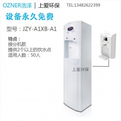 浩泽净水器JZY-A1XB-A1