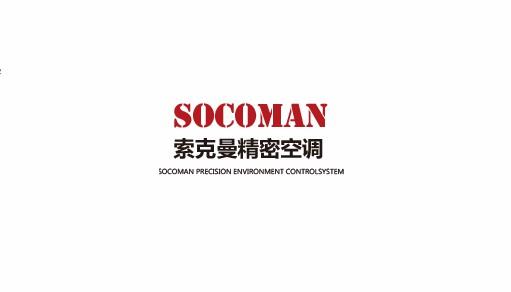 索克曼精密空调(深圳)有限公司