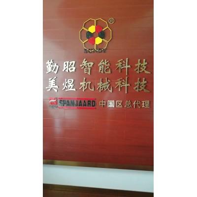 上海勤昭智能科技有限公司