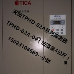 天加加湿器TPHD-02A-04