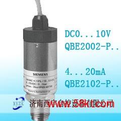 西门子QBE2002-P16压力传感器
