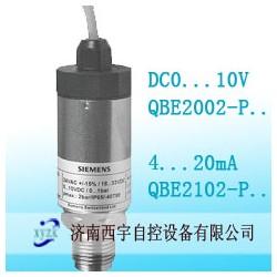 西门子QBE2002-P16压力传感器, QBE2002-P16带西门子原装线,非常好用