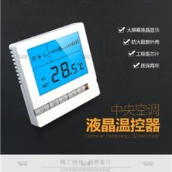 亿凯中央空调液晶温控器 简约大气, ABS阻燃材料,NTC热电阻