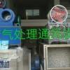 中山厨房油烟净化器