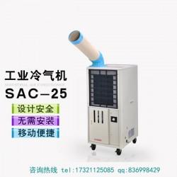 冬夏SAC-25车间工业移动冷气机, 移动空调,节能环保,冷风机,岗位制冷