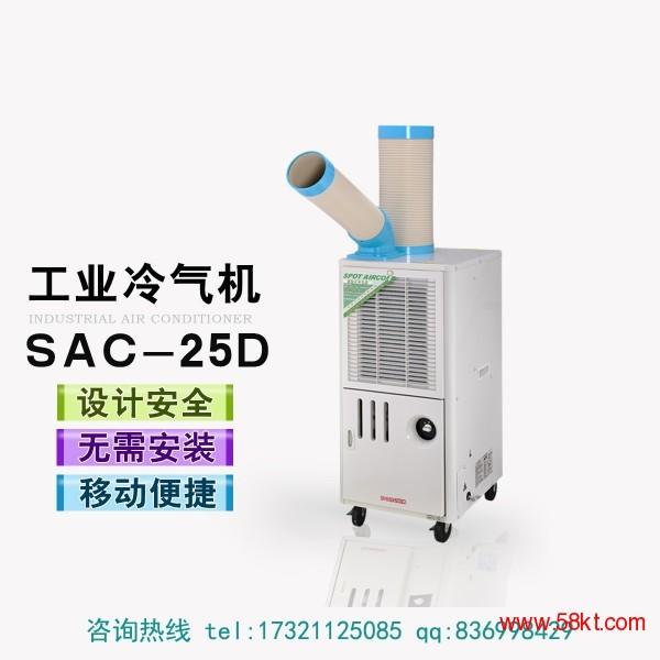 工业移动空调冷风机SAC-25D