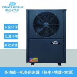 派沃空气能地暖 北京空气源热泵采暖机组, 舒适、节能、节省空间、寿命长