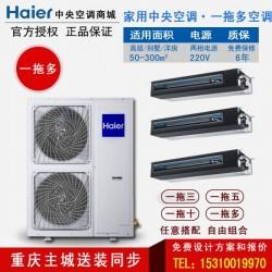 haier/海尔 一拖二/三/多中央空调