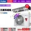 海尔大3P变频超薄风管机