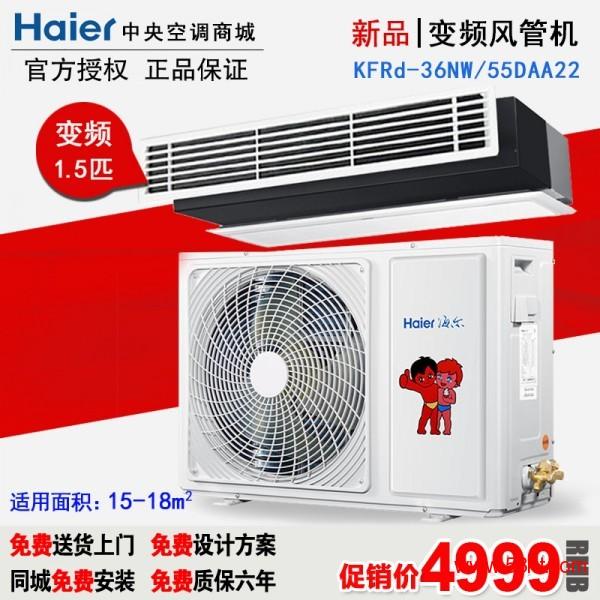 海尔大1.5P变频超薄风管机