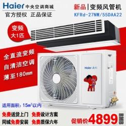 海尔大1P变频超薄风管机