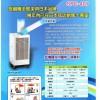 东西工业移动冷气机SPC-407