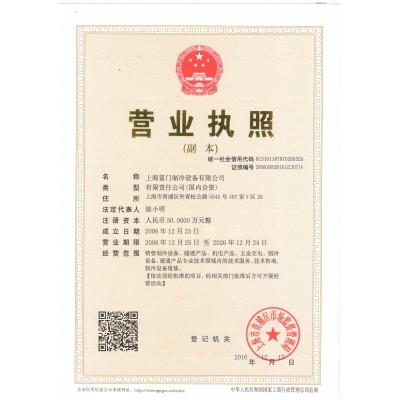 上海蓝门制冷设备有限公司