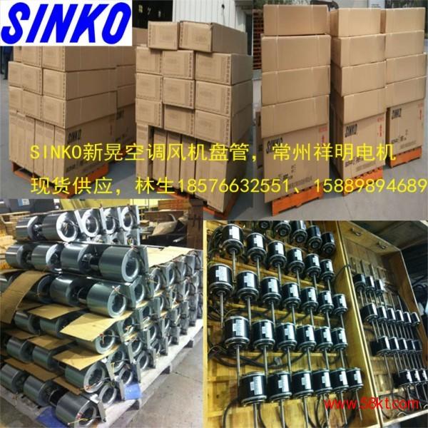 SINKO上海新晃空调电机