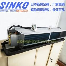 SINKO新晃直流无刷电机超静音风机盘管