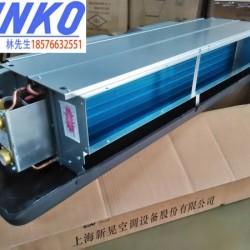 SINKO新晃空调超静音风机盘管