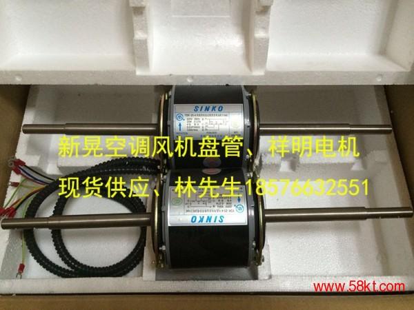 SINKO上海新晃空调SINKO电机