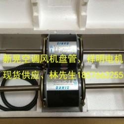 祥明电机新晃空调风机盘管YSK-25-4, 超静音,超节能,使用寿命15年,五星级酒店专用空调