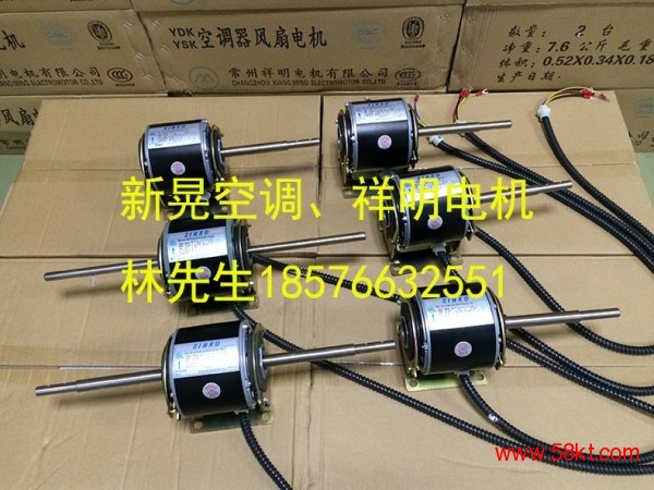 SINKO新晃电机风机盘管祥明电机
